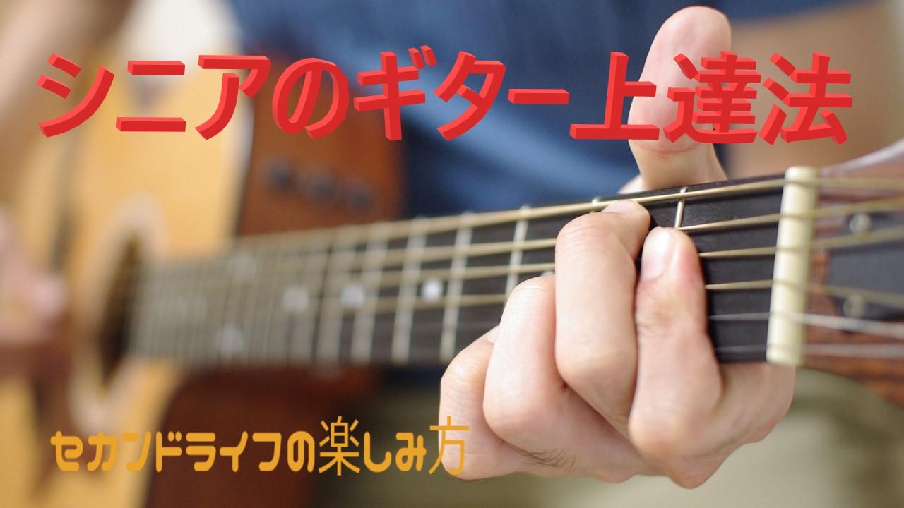 シニアのギターの楽しみ方