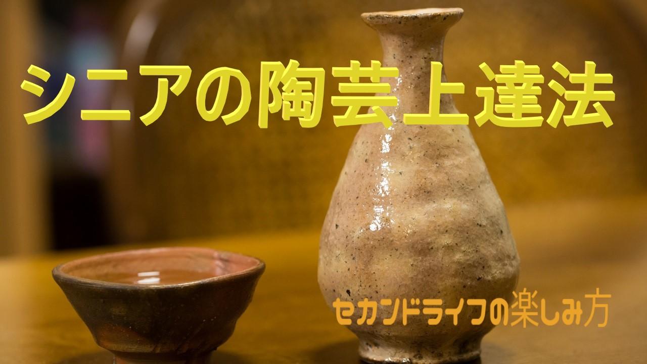 シニアの陶芸の楽しみ方